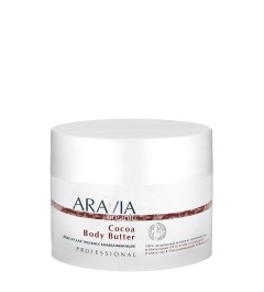 Масло для тела восстанавливающее Cocoa Body Butter, 150 мл, ARAVIA Organic